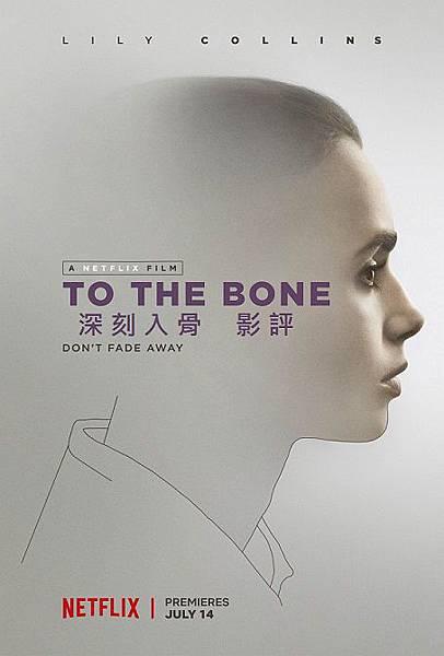 深刻入骨 To Be Bone
