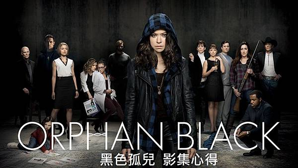 黑色孤兒 Orphan Black