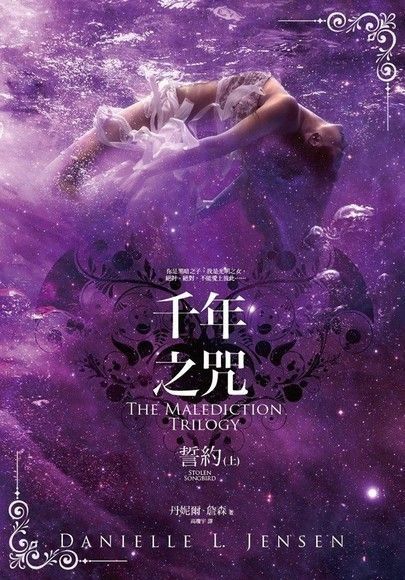 千年之咒:誓約(上) Stolen Songbird (The Malediction Trilogy #1)