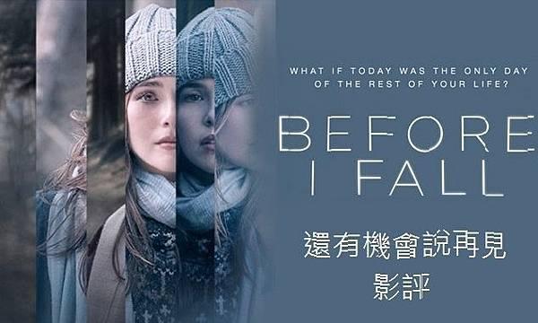還有機會說再見 Before I Fall (Cover)