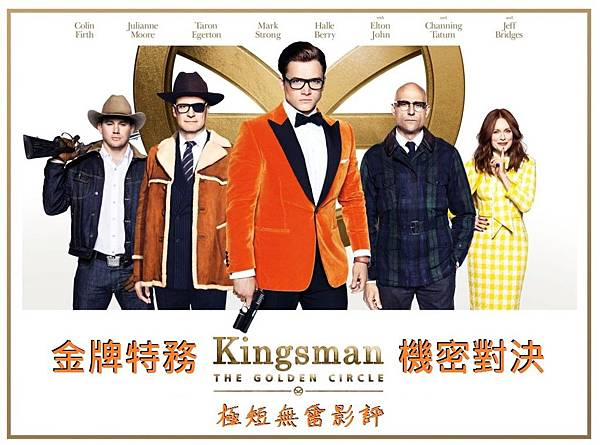 Kingsman:The Golden Circle 金牌特務:機密對決