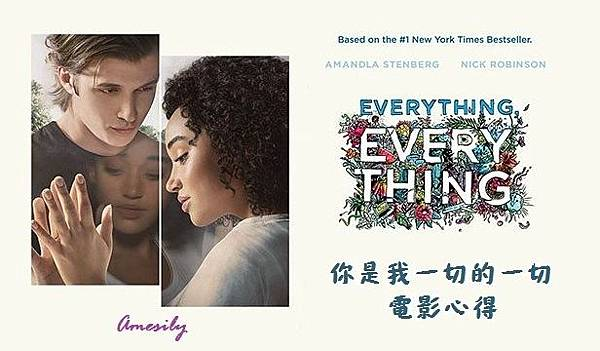 你是我一切的一切 Everything, Everything