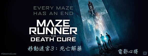 移動迷宮3:死亡解藥 Maze Runner: The Death Cure