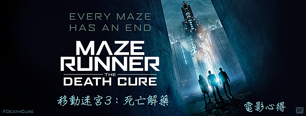 maze-runner-the-death-cure.png