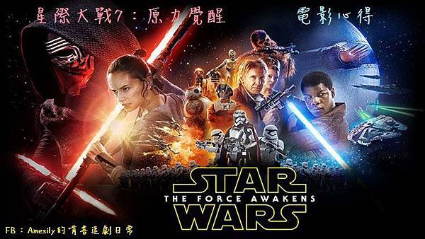 星際大戰7:原力覺醒 Star Wars VII: The Force Awakens
