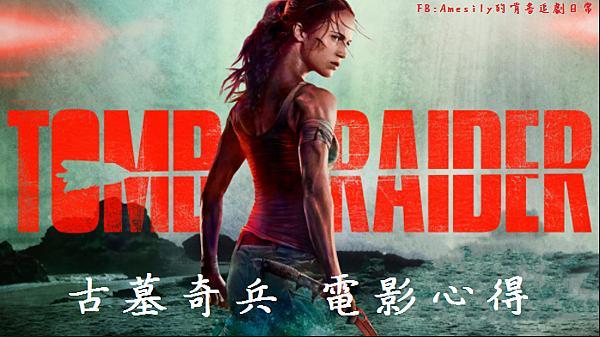 古墓奇兵 Tomb Raider (2018)