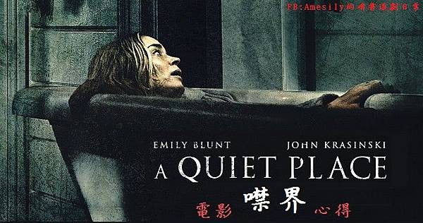 噤界 A Quiet Place (2018 horror)