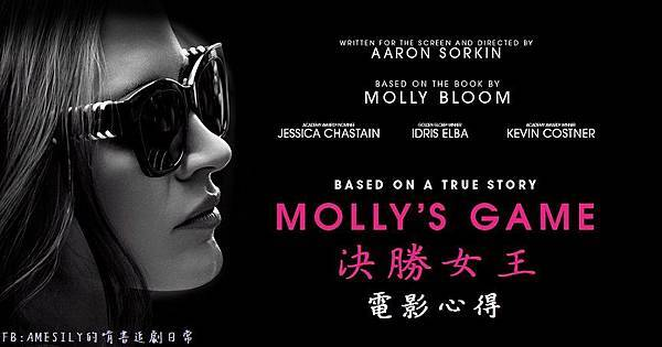決勝女王 Molly%5Cs Game (2018)