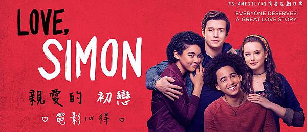 Love, Simon 親愛的初戀 (2018)