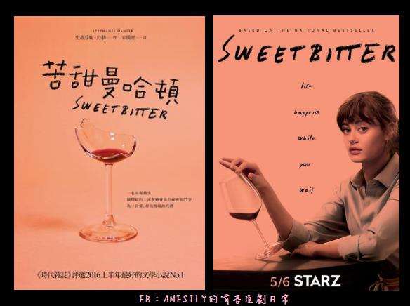 苦甜曼哈頓 Sweetbitter (2018 TV series)