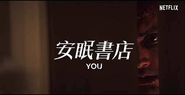 安眠書店 You (2018).PNG