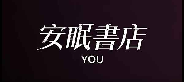 You (Title).PNG