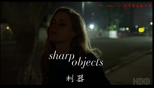 利器 Sharp Objects (2018).PNG