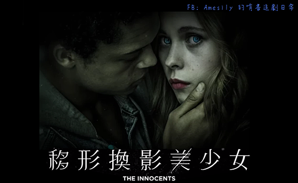 物形幻影美少女 %2F 無辜戀人The Innocents (2018)