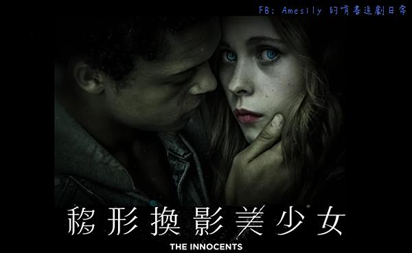 物形幻影美少女 %2F 無辜戀人The Innocents (2018)