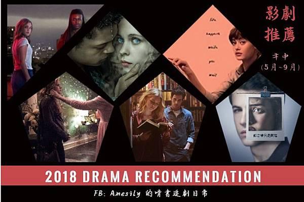 2018 Drama Rec. (May - Sep)