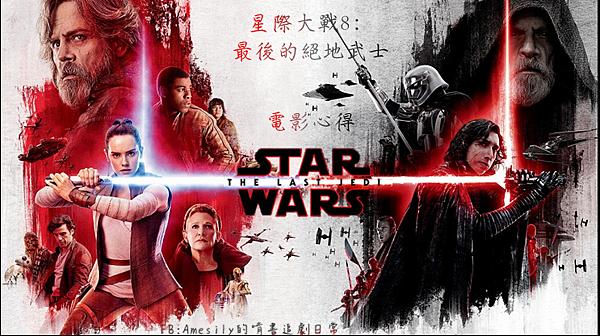 星際大戰8:最後的絕地武士 Star Wars VIII: The Last Jedi (2017)