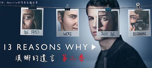 13 Reasons Why Season 2 (2018).jpg