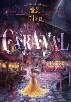 魔幻卡拉瓦1:緋紅色的少女 Caraval (中文書封).PNG