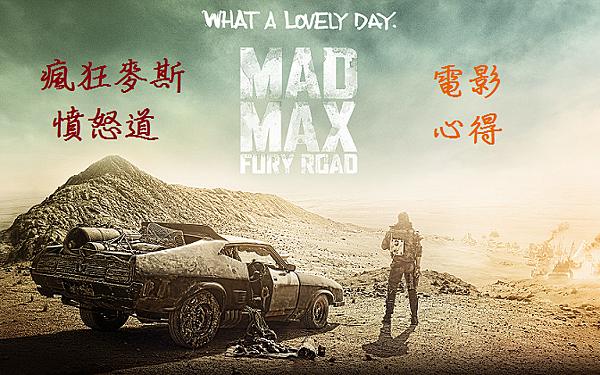 瘋狂麥斯:憤怒道 Mad Max: Fury Road (2015)