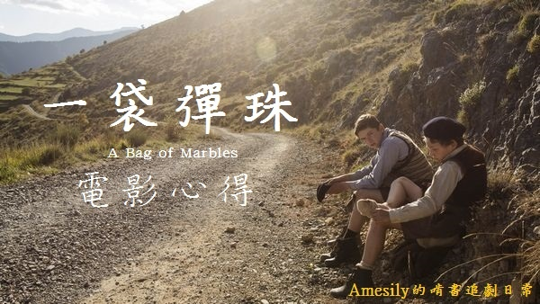 一袋彈珠 A Bag of Marbles (2018)