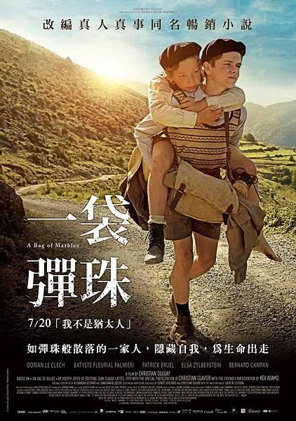 《一袋彈珠》海報_中文版