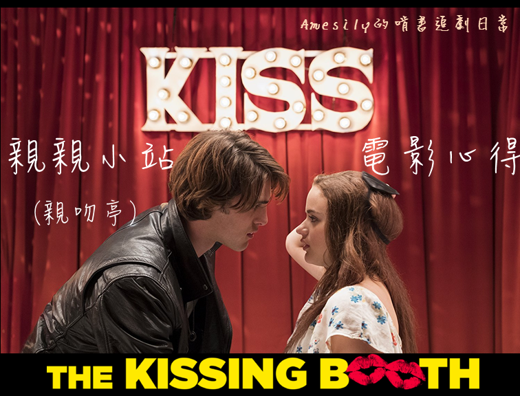 The Kissing Booth (2018).PNG