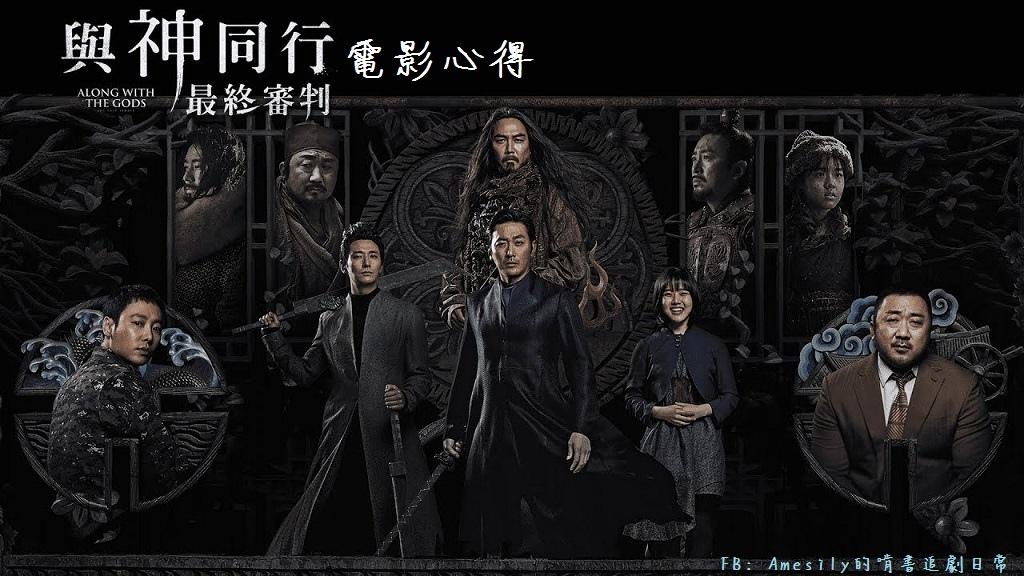 與神同行:最終審判 Along with the Gods The Last 49 Days.jpg