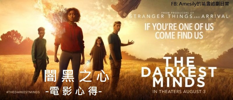 闇黑之心 The Darkest Minds (2018).jpg
