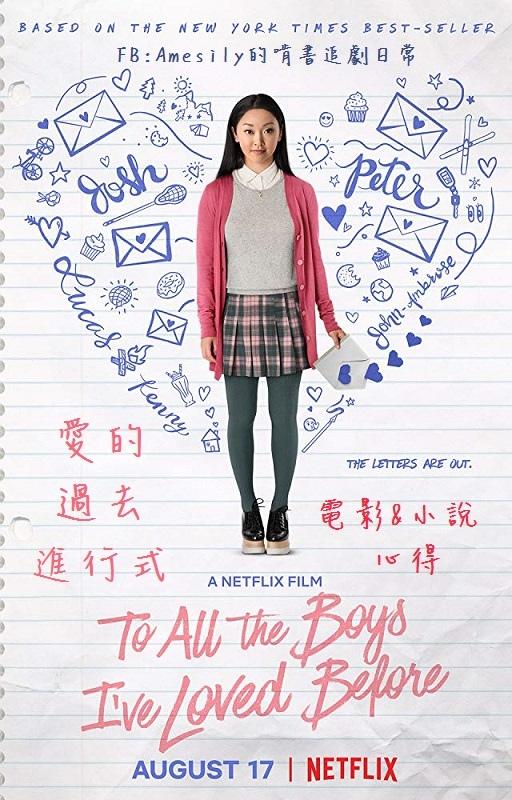 愛的過去進行式 To All The Boys I%5Cve Loved Before (2018)