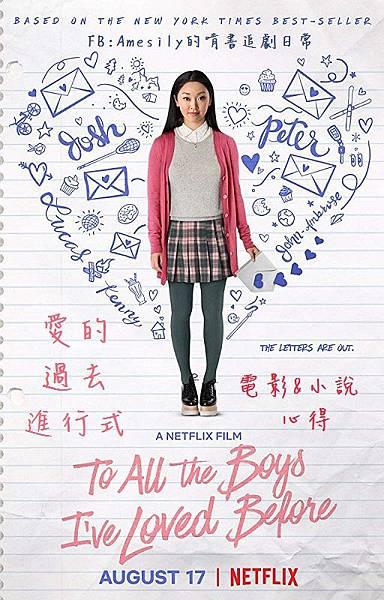 愛的過去進行式 To All The Boys I've Loved Before (2018)