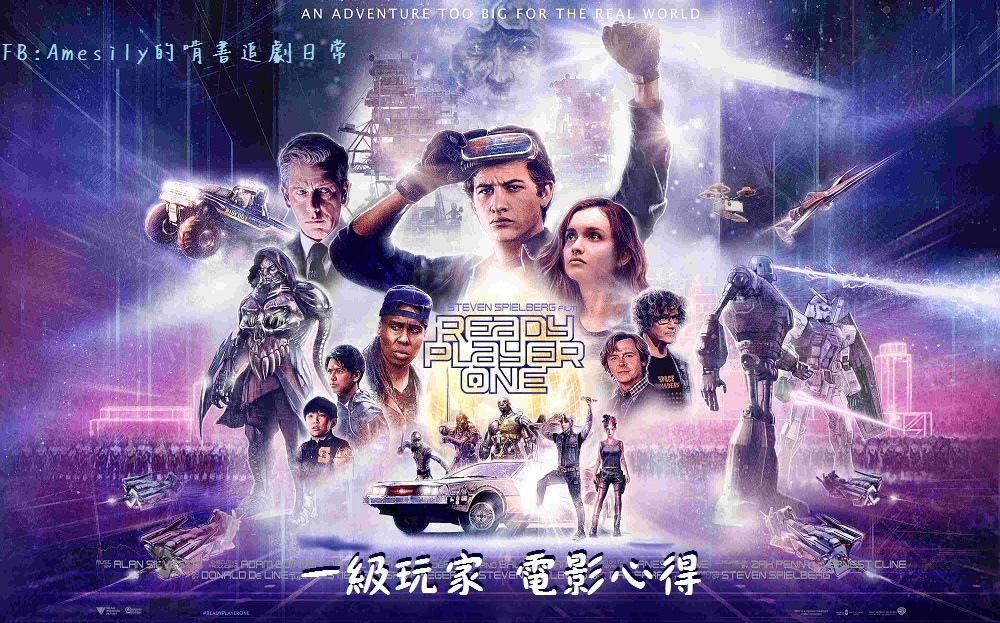 一級玩家 Ready Player One (2018).jpg