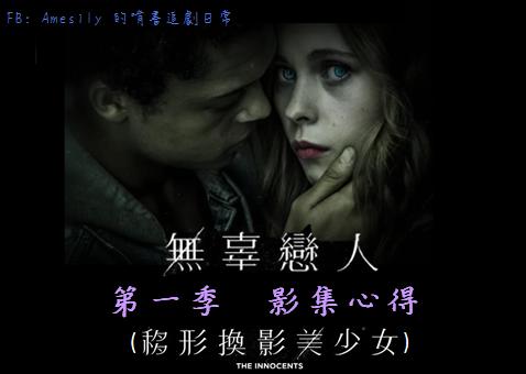無辜戀人 The Innocents 第一季 心得 (2018)