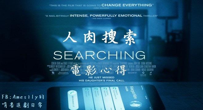 人肉搜索 Searching (2018).jpg