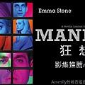 狂想 Maniac (2018 | Netflix)
