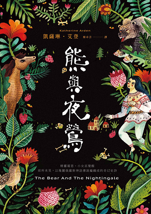 熊與夜鶯 The Bear and The Nightingale.jpg
