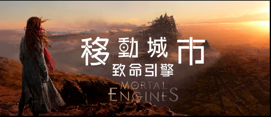 Mortal Engines (2018).PNG