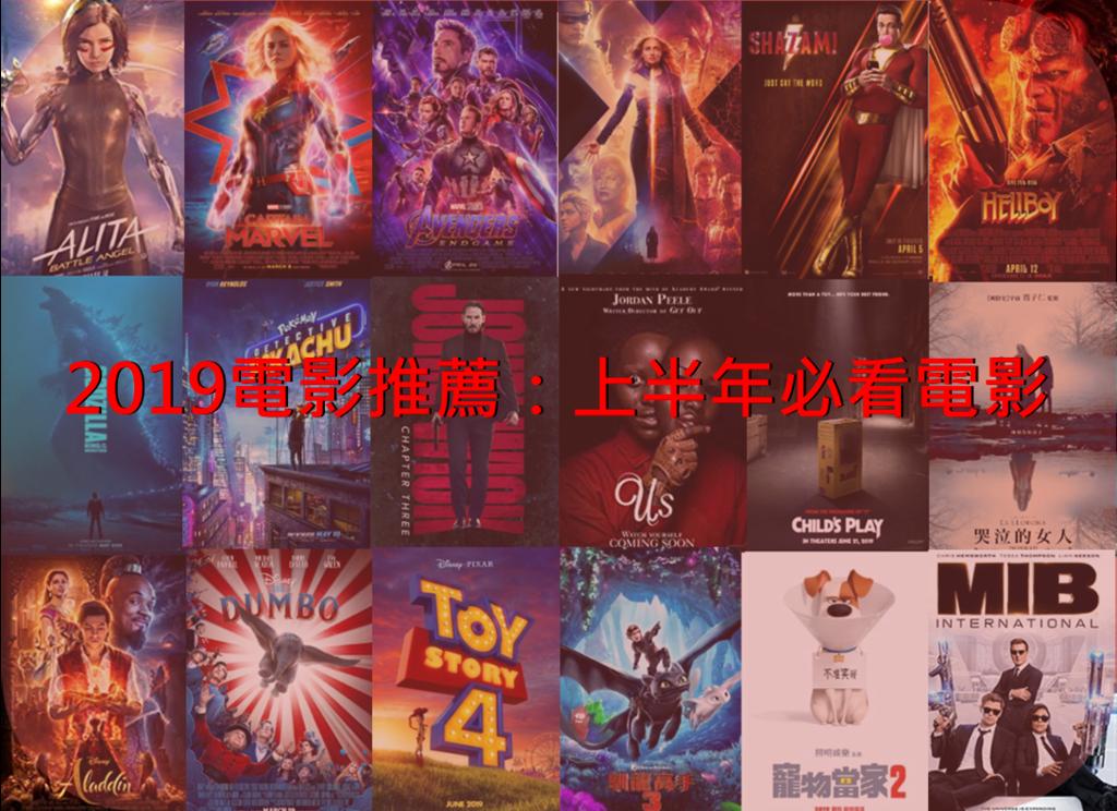 2019年電影推薦:上半年必看電影.png