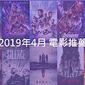 2019 movie recommendation (April)