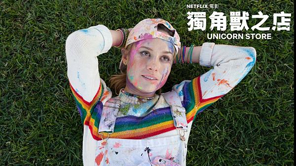 獨角獸之店 Unicorn Store (Netflix).png
