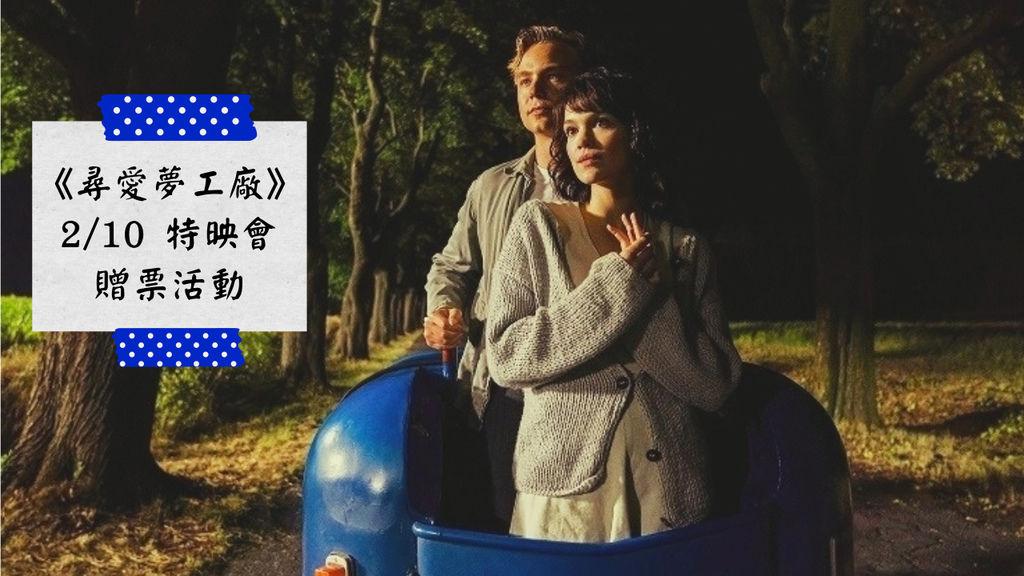 尋愛夢工廠贈票.jpg