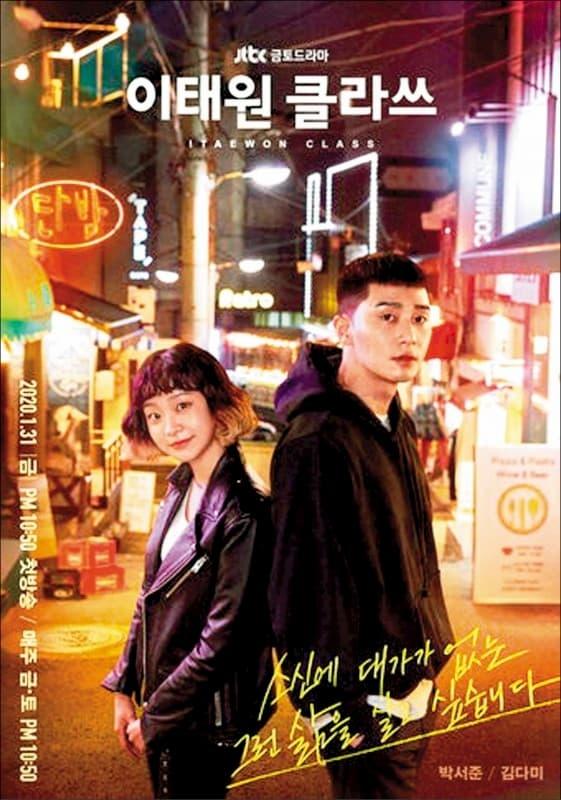 梨泰院Class 影評 cover.jpg