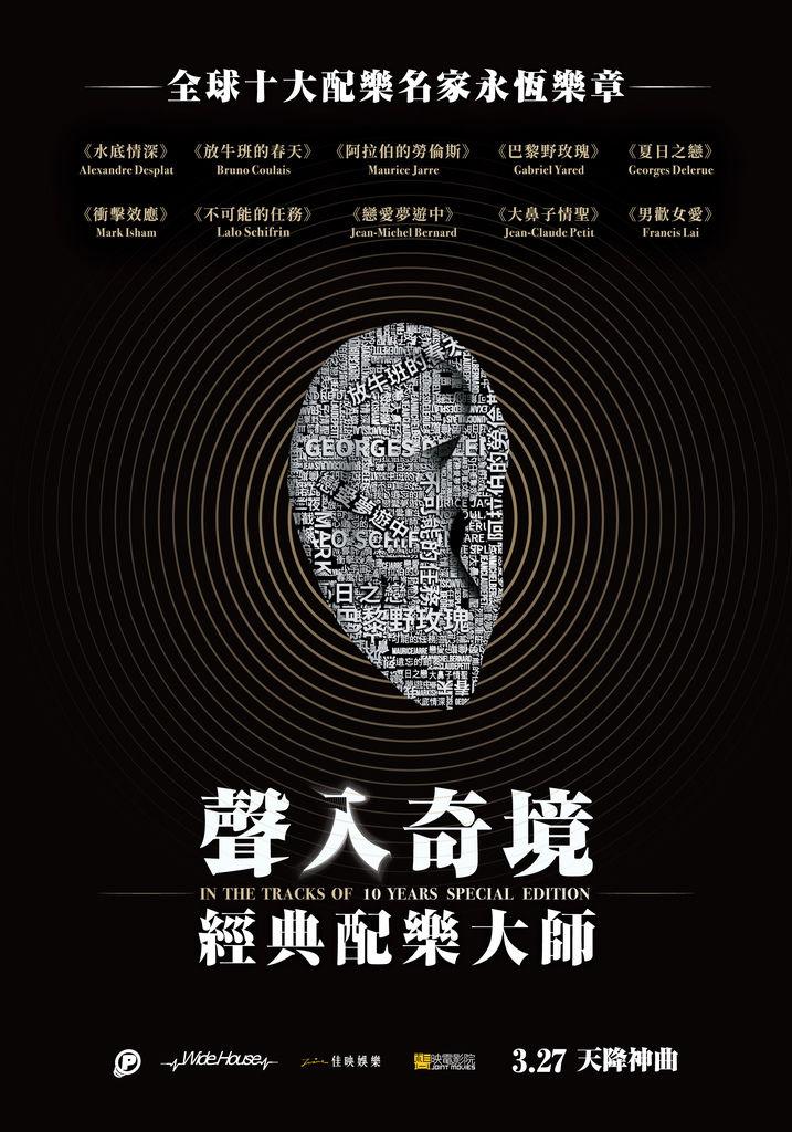 3.27《聲入奇境:經典配樂大師》電影海報.jpg