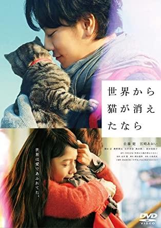如果這世界貓消失了 影評 cover 6.jpg
