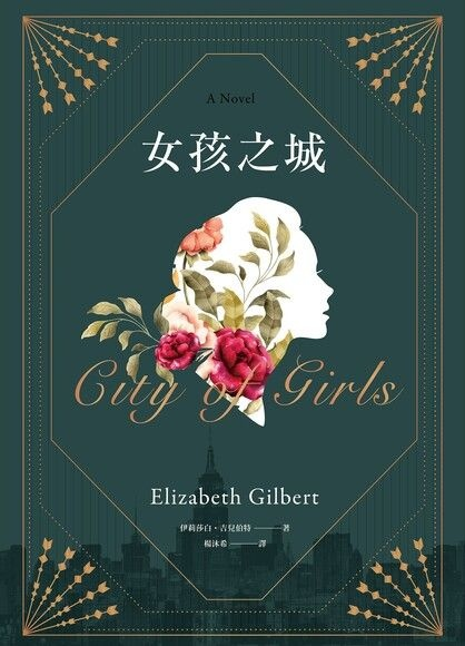 女孩之城 City of Girls