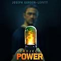 超能計畫 Project Power (Netflix電影) 3.jpg