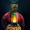 超能計畫 Project Power (Netflix電影) 1.jpg