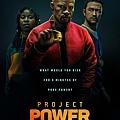 超能計畫 Project Power (Netflix電影) 0.jpg