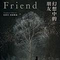 幻想中的朋友 Imaginary Friend (中文書封).jpg