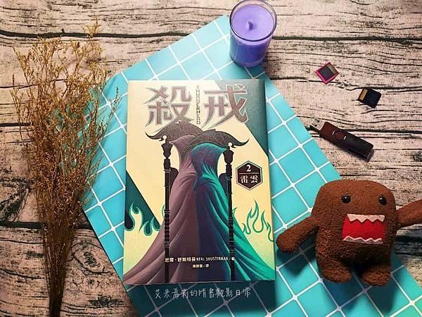 殺戒2:雷雲 Thunderhead  COVER.jpg